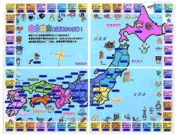 お風呂に貼る日本地図