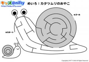 はじめてのひらがなその3迷路遊びは運筆がうまくなる 漢字の
