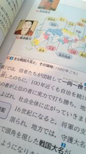 中学生社会教科書