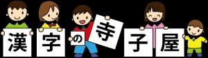 漢字の寺子屋logo1