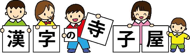 漢字の寺子屋®読む子は育つ!<漢字のよみの幼児教室>
