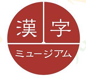 京都漢字ミュージアム