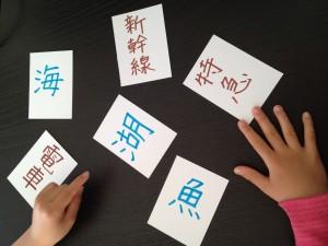 漢字の寺子屋乗り物