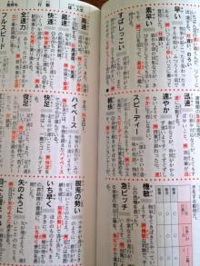 類語辞典2