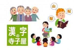 漢字の寺子屋 シニア外国人