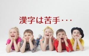 ハーフ漢字苦手