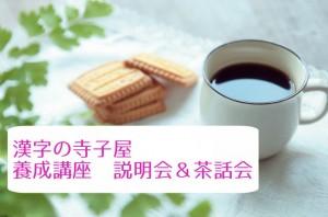 漢字の寺子屋茶話会