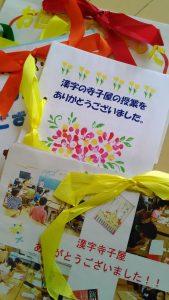 漢字の寺子屋小学校