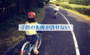 子供の失敗がゆるせない自転車