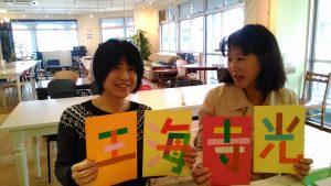 漢字の寺子屋養成講座