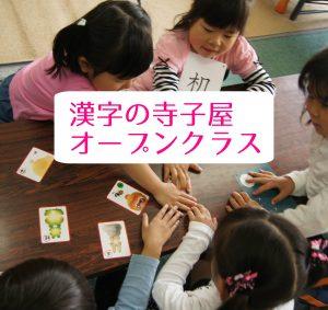 漢字の寺子屋オープンクラス
