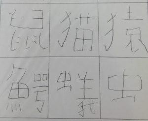 トメハネ漢字