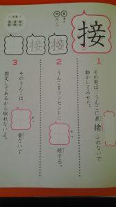 ウンコ漢字ドリル