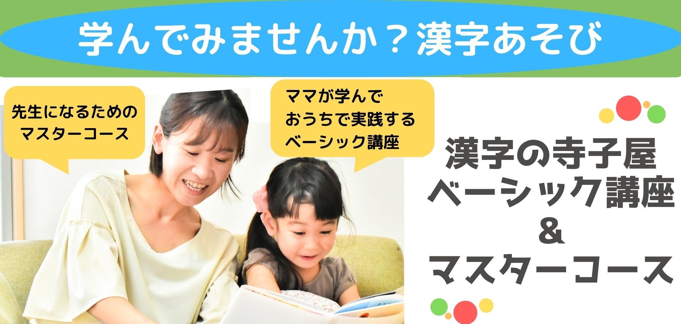 やってみよう!はじめての漢字あそびのコピー (1)
